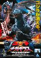 Godzilla vs megaguirus poster 02
