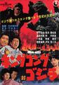 King Kong vs. Godzilla Poster A