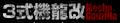 PS3 Godzilla Name Meka