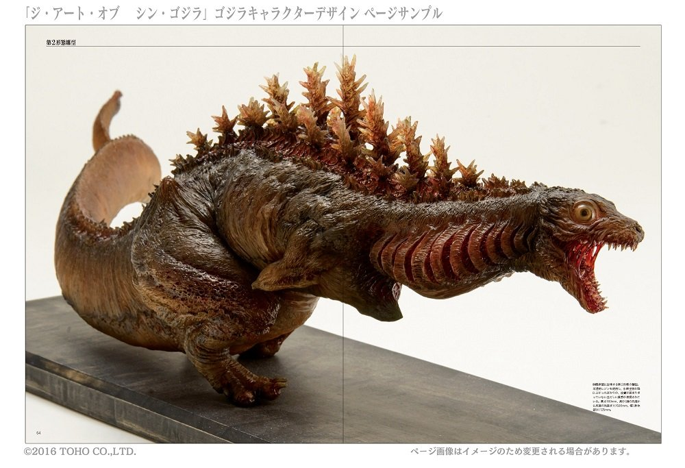 Godzilla design (2016 film) | Gojipedia | FANDOM powered by Wikia