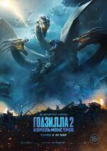 Godzilla-Król Ghidorah