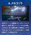 Godzilla City on the Edge of Battle - Keyword 6