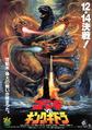 Godzilla vs. King Ghidorah Poster C