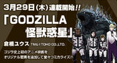Godzilla Planet of the Monsters (Manga adaptation) - Advertisement
