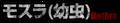 PS3G - Mosura Yoochu