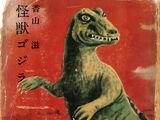 Kaiju Gojira