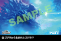 Godzilla The Planet Eater - Toho Special Effects Card Collection - Godzilla Filius