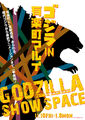 Godzilla Planet of the Monsters - Show Space poster