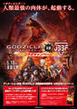 Godzilla City on the Edge of Battle - Godzilla X JBBF collaboration poster - 00001