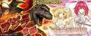 Godzilla vs anime 2