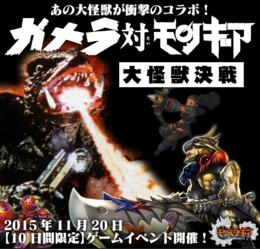 Gamera vs. Monster Gear