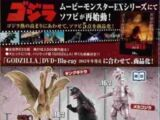 Movie Monster EX (Bandai Japan Toy Line)