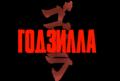 Godzillamoviecom Russia rOA3NNA