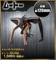 Godzilla 2014 Winged MUTO Bandai 6 Inch Figure Ad