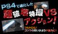 Godzilla VS ttl 01