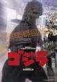 The Return of Godzilla Poster Japan Teaser 2
