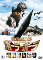 The Last Dinosaur - JP DVD