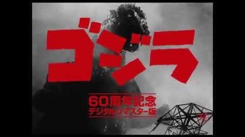 「ゴジラ」デジタルリマスター版予告編2