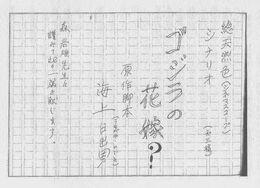 Gojira no Hanayome
