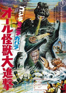 Godzilla's Revenge 1969