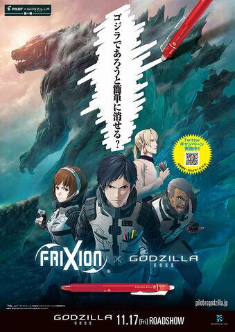 File:Godzilla Planet of the Monsters - Pilot FriXion X Godzilla collab poster.jpg