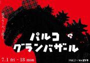 Parco Godzilla collab
