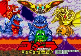 Godzilla Heart-Pounding Monster Island
