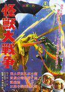 Godzilla 6-Befehl aus dem Dunkel 3