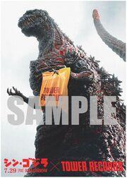 Godzilla sample