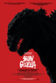 Shin Godzilla - United Kingdom poster - 00001