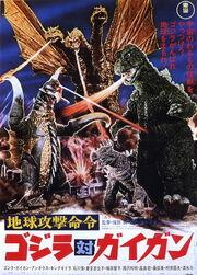 Godzilla 12-Höllenbrut 1