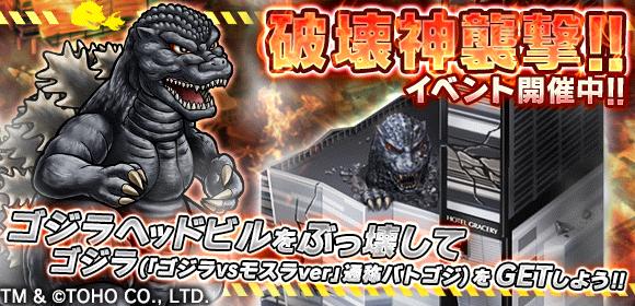File:GKC Godzilla 1992 and Shinjuku Godzilla Head.png