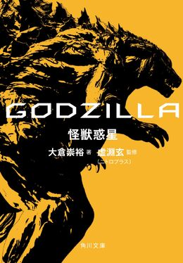 Godzilla Monster Planet - Cover art