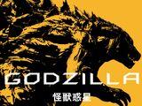 Godzilla: Planet of the Monsters (Novelization)