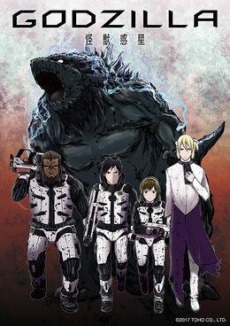 Godzilla Planet of the Monsters (Manga adaptation) - Cover - 00001