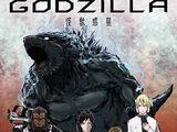Godzilla: Planet of the Monsters (Manga adaptation)
