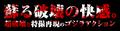PS3 Godzilla Game Website Text 1