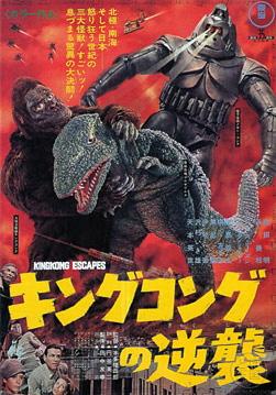 King Kong Escapes 1967