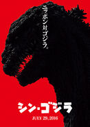 Toho Shin Gojira Poster
