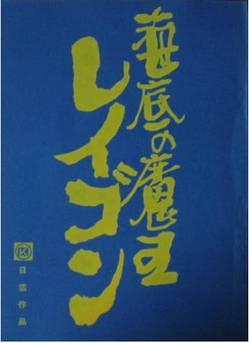 Reigon 1966 Script