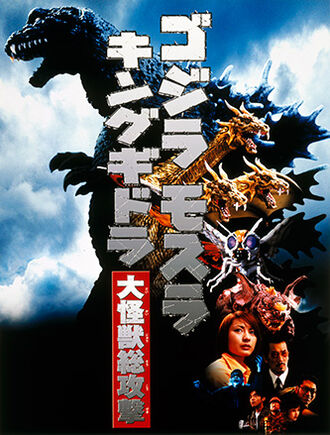 Godzilla.jp - 25 - Godzilla, Mothra and King Ghidorah Giant Monsters All-Out Attack
