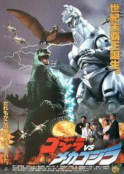 Godzilla 20-vs. Mechagodzilla 1