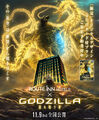 Godzilla The Planet Eater - Godzilla x Route Inn Hotel collaboration poster