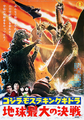 Ghidorah the Three-Headed Monster Poster 1971