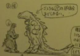 Godzilla vs. Barubaroi