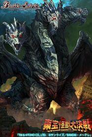 BATTLE SPIRITS KEIZER GHIDORAH