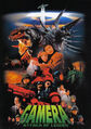 Gamera 2 DVD Cover