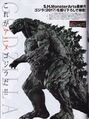 Godzilla Planet of the Monsters - MonsterArts Godzilla - Magazine - 00001