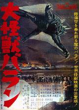 Varan (1958 film)