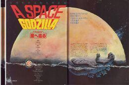 A Space Godzilla2